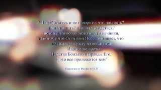 """Инструментальная музыка с местами Священного Писания для молитвы """"Склоняюсь пред Тобой"""""""