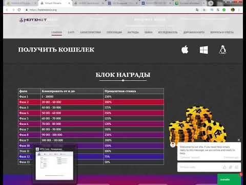 Hotshot! 300% годовых! #посмайнинг# # посмонеты## POS#