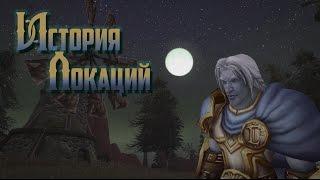 История Локаций — World of Warcraft: Тирисфальский лес