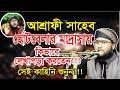 Shoaib ahmed ashrafi bangla waz Bangladeshi islamic waz mahfil 2018