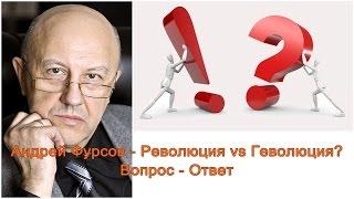 Андрей Фурсов - Революция или Геволюция? Хороший звук Вопрос ответ