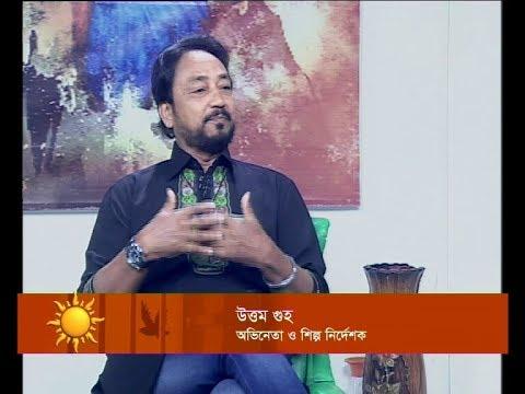 Ekusher Sokal || উত্তম গুহ, অভিনেতা ও শিল্প নির্দেশক || 22 October 2019 || ETV Entertainment
