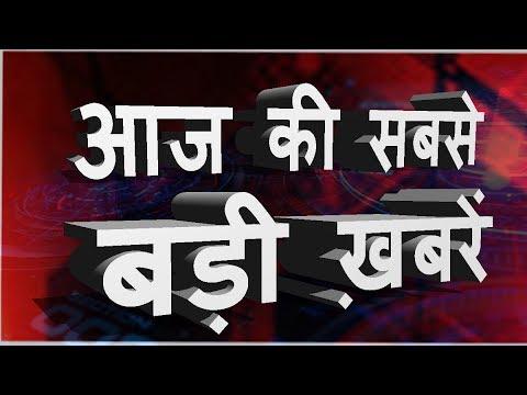 एक किल्क में आज की बड़ी ख़बरें | Today Big Breaking news | aaj ki fatafat khabren