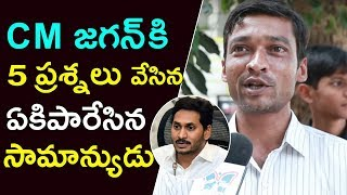 Jagan Ruling Looks Like Anti Chandrababu Says Public | Public Challenges Jagan Over Power Cuts In AP