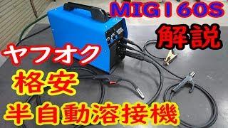 安い半自動溶接機(MIG160S)買ってみた。【MCW】