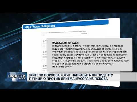 16.01.2018 # Жители Порхова подготовили петицию президенту против мусора из Пскова