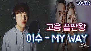 Isu (이수) - My Way Cover By 권민제 KPOP 돈꽃 OST