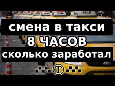 Работа в такси на своей машине. Смена