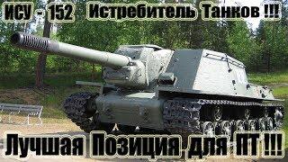 ИСУ-152 Лучшая Позиция для ПТ!!! 11kills World of Tanks