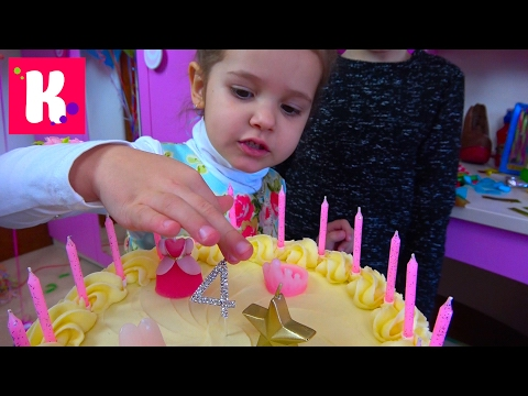 Катя и её День Рождения 4 года