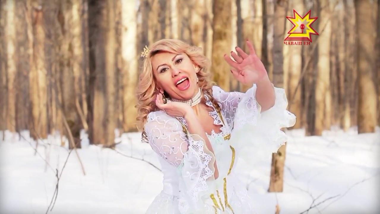Аида Великова — Эс манӑн сывлӑш