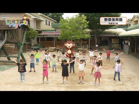 Nohara Nursery School