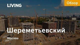 ЖК «Шереметьевский»: отзыв Тайного покупателя. Новостройки Москвы