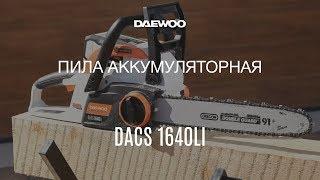 Daewoo DACS 1640Li