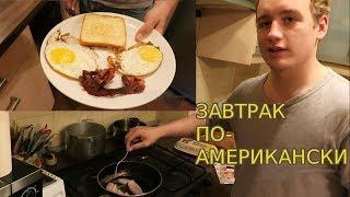 Американец учит готовить АМЕРИКАНСКИЙ ЗАВТРАК