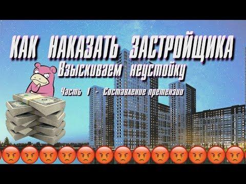 Суд с застройщиком - неустойка за просрочку передачи квартиры