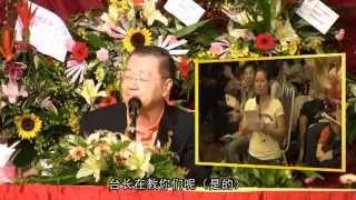 035 家风水有问题 两位植物人 【槟城 卢军宏台长现场看图腾精彩片段 马来西亚】 【Master JunHong Lu】