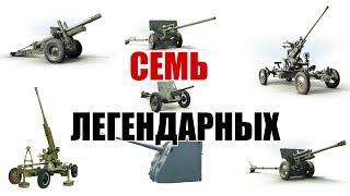 Семь легендарных артиллерийских систем Великой Отечественной войны