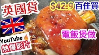 Braised Pork Knuckle with Black  pepper juice美味多肉 英國貨 超級大隻 超市買到 電飯煲超容易做🤑$42.9 首洗整豬手 🐷好食過大餐廰😋