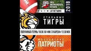 LAF Network | Полуфинал | Тигры - Патриоты 18.08.2018 Пермь