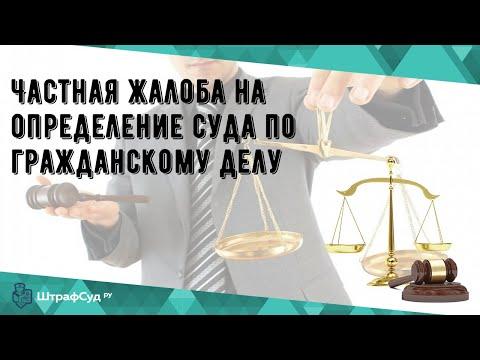 Частная жалоба на определение суда по гражданскому делу