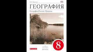 § 37 Природные ресурсы Урала