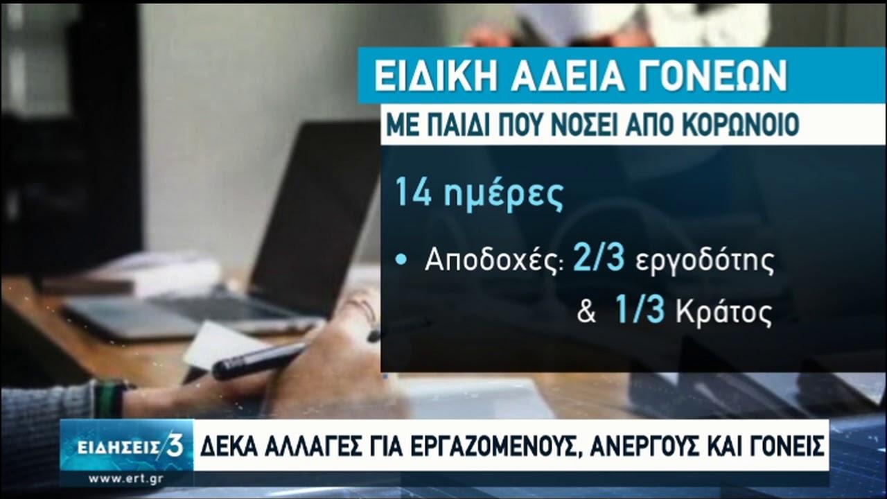 Δέκα αλλαγές για εργαζομένους, άνεργους & γονείς   09/09/20   ΕΡΤ