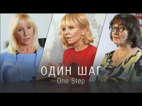 Один шаг. Документальный фильм о защите женщин - жертв домашнего насилия