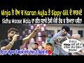 Karan Aujla ਤੇ Sippy Gill ਦੇ ਸਾਹਮਣੇ Live Show ਚ Sidhu Moose Wala ਦੇ ਗੀਤ ਨਾਲ Ninja ਦਾ ਠੋਕਵਾਂ Reply