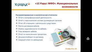 Автоматизация оперативного и бухгалтерского учета МФО и КПК с помощью решений «1С-Рарус»