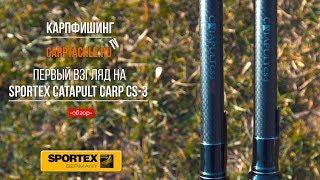 Удилище sportex catapult carp 12 3.75 lbs
