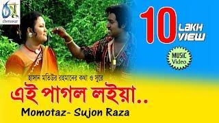 Ei Pagol Loia [ এই পাগল লইয়া ] Momtaz | Sujon Raza । Bangla New Folk Song