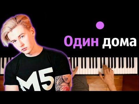 YEVTUSHENKO - ОДИН ДОМА ● караоке | PIANO_KARAOKE ● ᴴᴰ + НОТЫ & MIDI