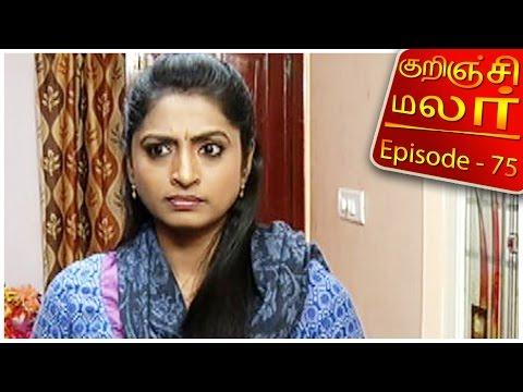 Kurunji-Malar-feat-Aishwarya-actress-Epi-75-Tamil-TV-Serial-04-03-2016