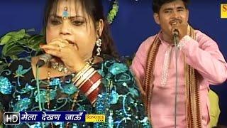 Mela Dekhan Jaungi मेला देखण जाउंगी Pushpa Gusai Ravinder Khalor Haryanvi Ragni