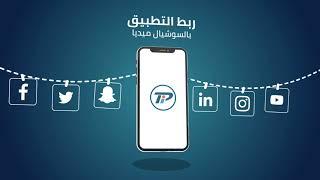 تصميم وبرمجة تطبيقات الهواتف الذكية لأعمالك التجارية mobile Application