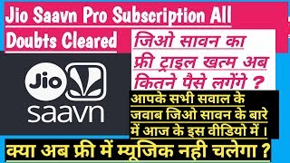 how to get saavn pro for free - मुफ्त ऑनलाइन