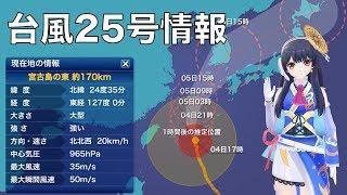 台風25号情報沖縄本島が暴風域に、3連休は本州接近も
