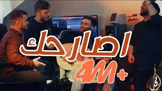 اصارحك؟ . الفنان امجد يحيى - 2021    ASARHAK . Amjad Yahya - 2021 تحميل MP3