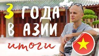 Смотреть онлайн Отзыв туриста о жизни и ценах во Вьетнаме