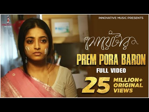 Preme Pora Baron | Full Song | Sweater | Ishaa | Lagnajita | Bengali Movie 2019
