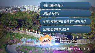 신바람 공주뉴스 264호(신년 해맞이 행사, 보훈공원, 시무식, 애터미 패밀리파크, 신년하례회, 업무계획) 이미지