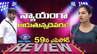 Bigg boss 2 | 59th Episode  Review |  నిన్నటి టాస్క్ లో న్యాయంగా ఆడుతున్నది ఎవరు ?