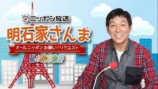 2018.03.04明石家さんまオールニッポンお願い!リクエスト私の東