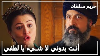لطفي باشا يصفع السلطانة شهرزاد -  حريم السلطان الحلقة 100