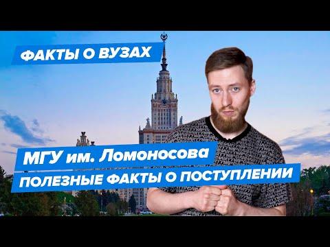 10 фактов о МГУ (Московский государственный университет имени М.В.Ломоносова)