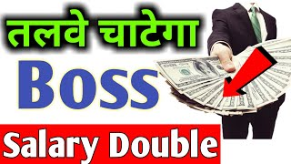 How to get good salary & promotion from your boss in indian jobs | Boss ko impress kaise kare? Upay