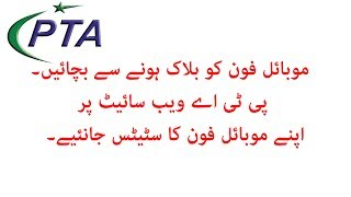PTA New Updates || How To Register Mobile From PTA || PTA Mobile