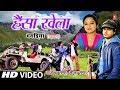 Heinsa Khela Dagdiyu | Dagdiya | Garhwali Film Video Song | Seema Bisht Panwar, Sanju Silodi