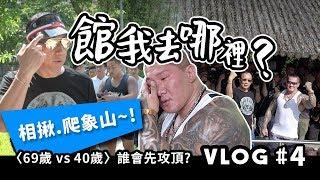 【館我去哪裡】Vlog#4│跟郭董爬象山│69歲vs40歲的男人│feat . 郭台銘 ( 果凍 )